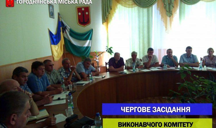 9 серпня 2018 року відбулося чергове засідання виконкому міської ради