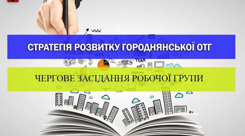 Засідання Робочої групи з розроблення Концепції стратегії розвитку Городнянської об'єднаної територіальної громади