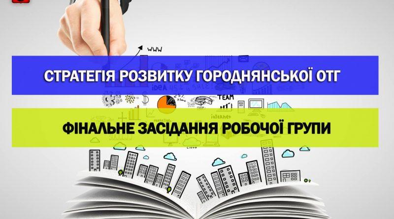 Стратегія розвитку Городнянської ОТГ. Фінальне засідання