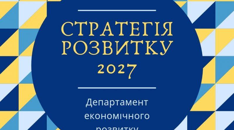 Анкета щодо визначення пріоритетів стратегічного розвитку Чернігівської області до 2027 року