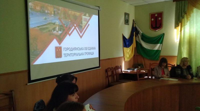 Навчальний візит до Городнянської міської ради