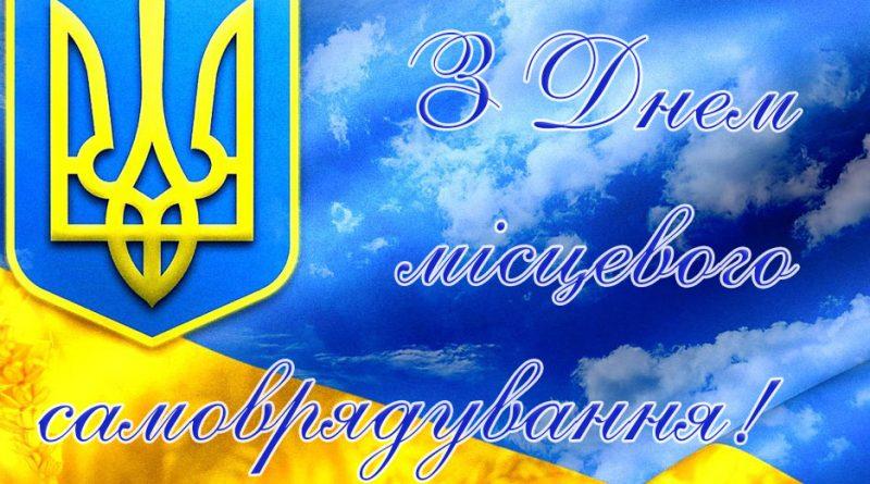 Шановні працівники органів місцевого самоврядування, депутати місцевих рад Городнянщини!