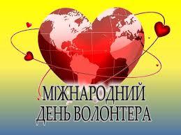 Шановні волонтери Городнянщини!