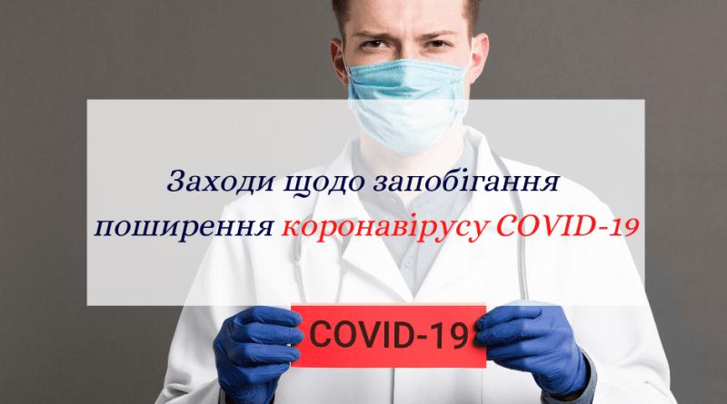 Рекомендації для підприємств та роботодавців для запобігання поширенню COVID-19