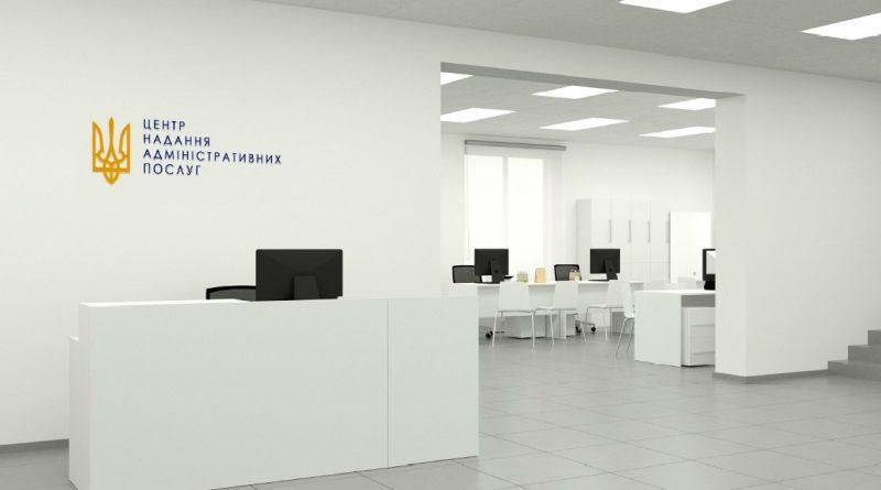 Відкриття Центру надання адміністративних послуг – переноситься!