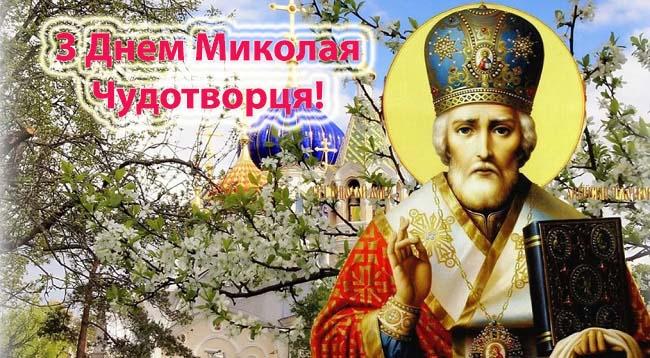 22 травня – День святого Миколи Чудотворця