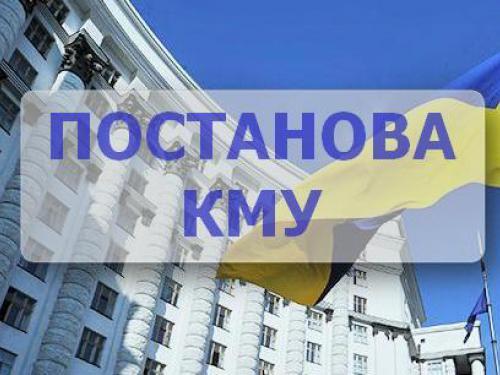 Про встановлення карантину з метою запобігання поширенню на території України гострої респіраторної хвороби COVID-19