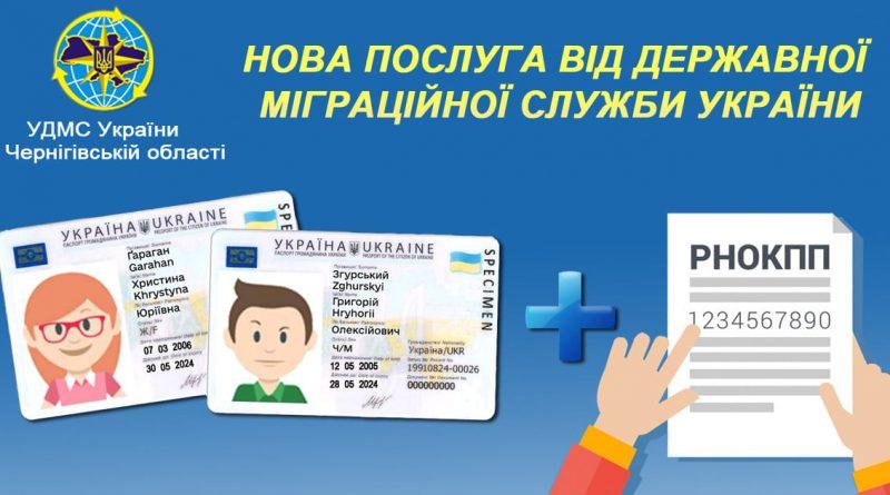 Нова послуга від Державної міграційної служби України