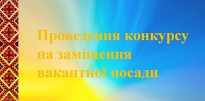 ОГОЛОШЕННЯ про конкурс на заміщення вакантної посади директора комунального закладу «Централізована бібліотечна система» Городнянської міської ради