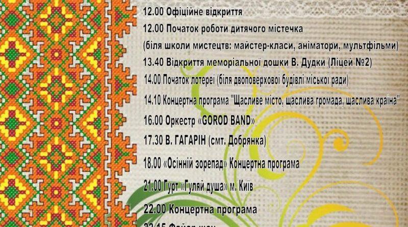 План заходів до Дня міста 26.09.2020
