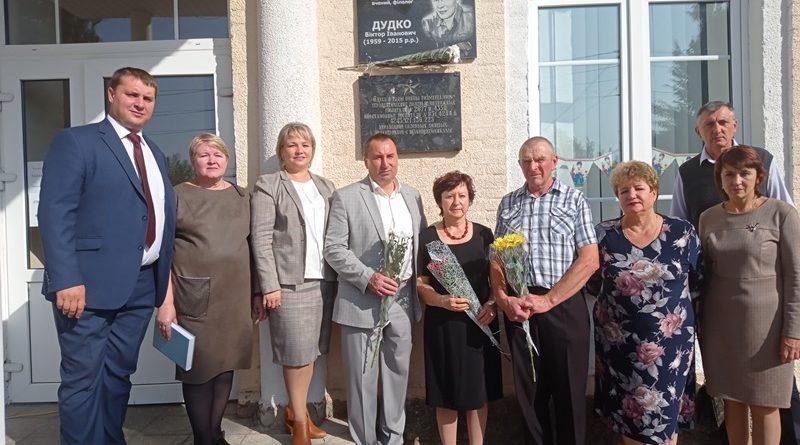 На стіні Городнянського ліцею № 2 відкрили меморіальну дошку пам'яті Віктору Дудку