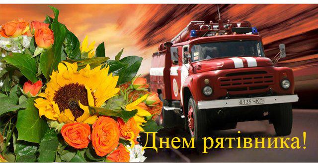 Щиро вітаю усіх рятувальників, працівників цивільного захисту та пожежної охорони Городнянщини із професійним святом – Днем рятівника!