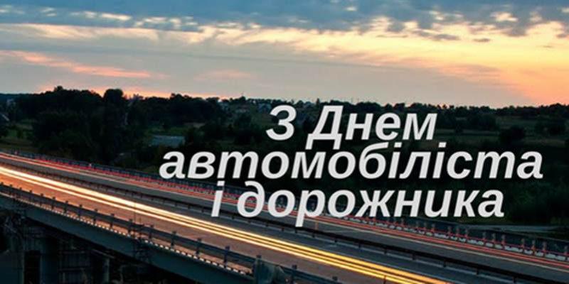 25 жовтня – День автомобіліста та дорожника