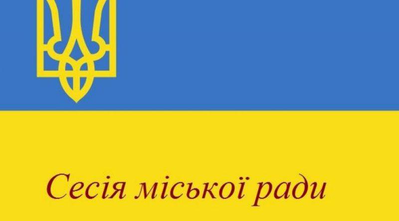 Постанова Городнянської міської територіальної виборчої комісії про скликання сесії міської ради