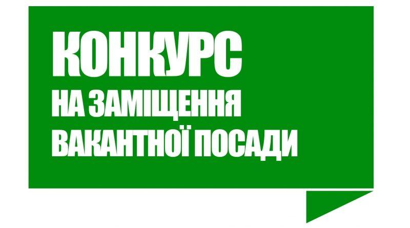 Оголошується конкурс на зайняття посади директора комунальної установи «Центр надання соціальних послуг» Городнянської міської ради