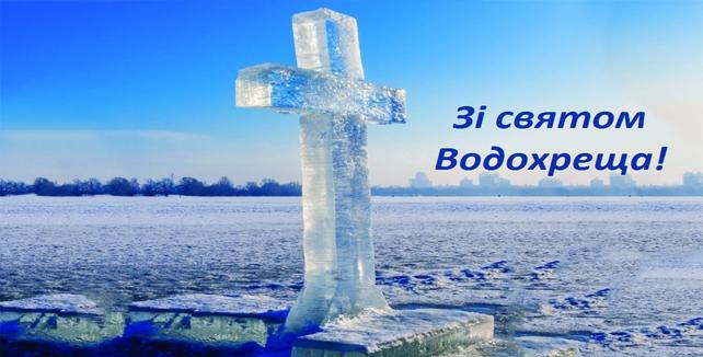 19 січня – свято Водохреща