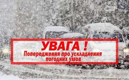 Увага, на Чернігівщині очікується погіршення погодних умов