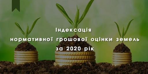 Про індексацію нормативної грошової оцінки земель за 2020 рік