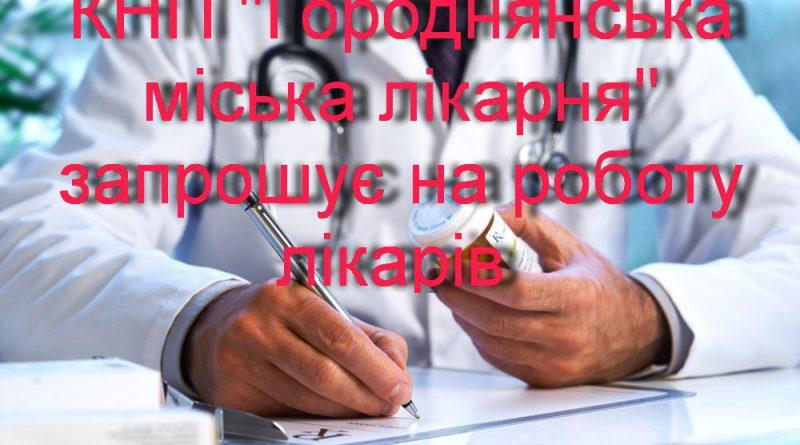 """КНП """"Городнянська міська лікарня"""" запрошує на роботу лікарів"""