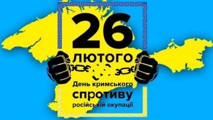 26 лютого – День спротиву окупації Автономної Республіки Крим та міста Севастополя