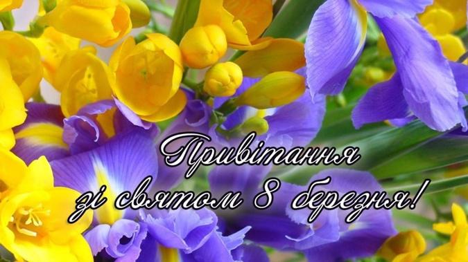Вітання з нагоди Міжнародного жіночого дня