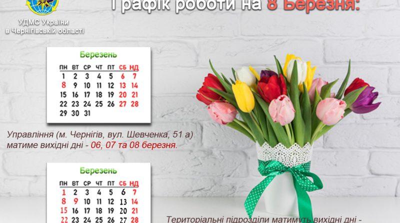Графік роботи УДМС України в Чернігівській області у березні
