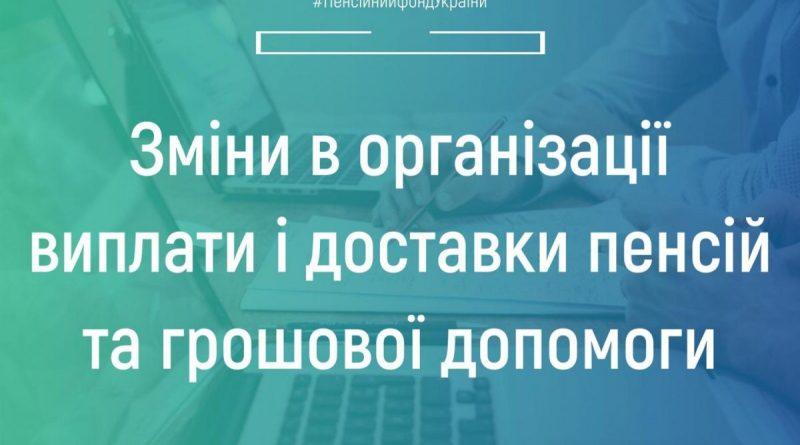 Зміниться організація виплати і доставки пенсій та грошової допомоги