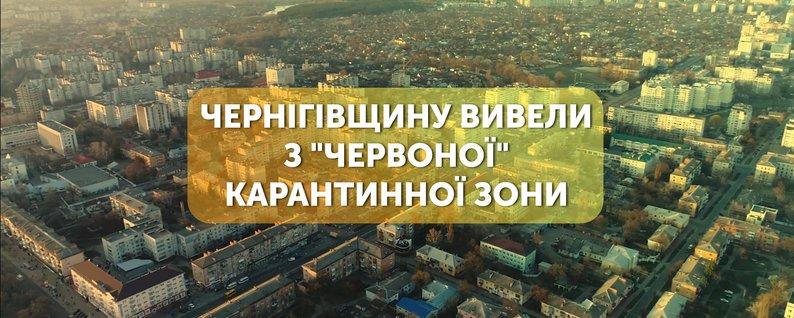 Чернігівська область виходить із «червоної» зони рівня епідемічної небезпеки