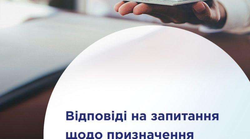 Міністерство соціальної політики надає відповіді на запитання щодо призначення субсидій