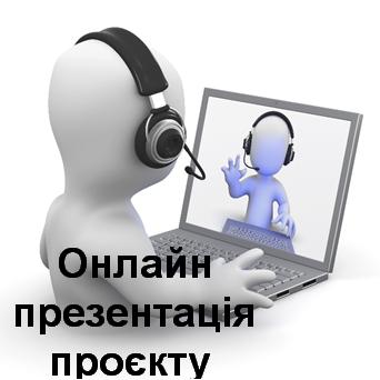 Презентація Проєкту «Підтримка Євпровпейського Інвестиційного Банку інвестиційних проектів в аграрній галузі – Україна» UAFATA