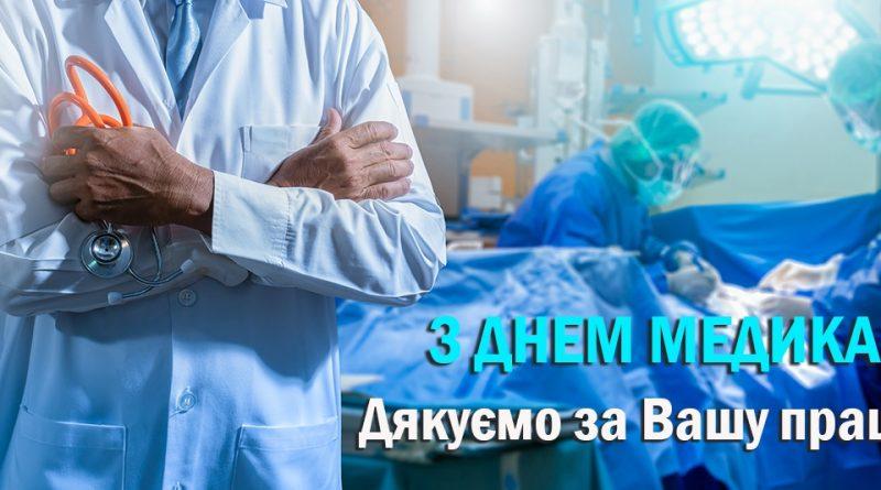 Шановні медичні працівники !