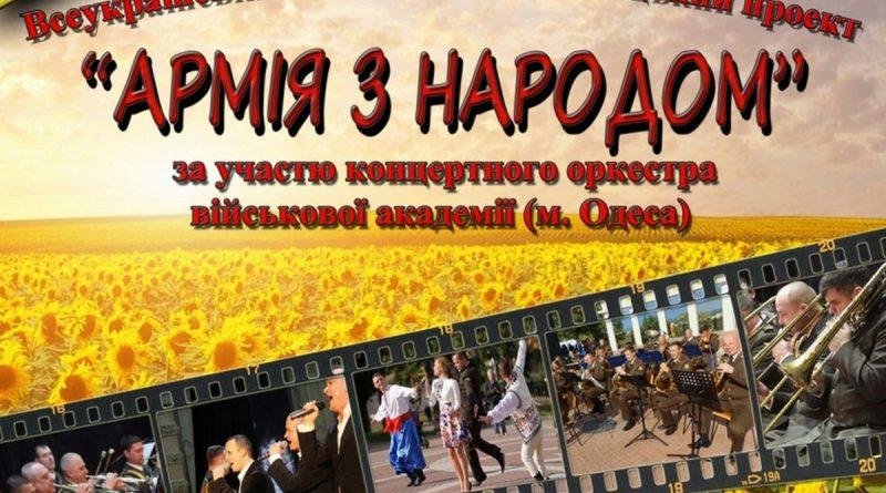 """Всеукраїнсько-мистецький проєкт """"Армія з народом"""""""