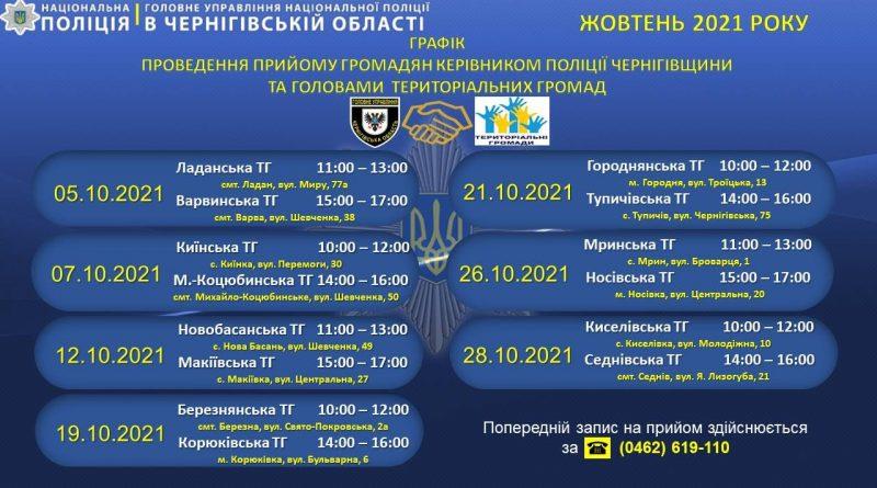 Графік прийому громадян начальником поліції Чернігівської області у жовтні