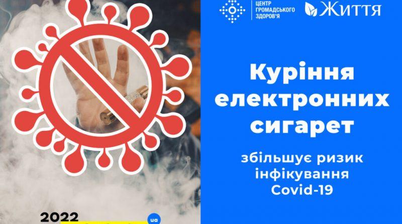 """""""Безпечного куріння не існує"""""""