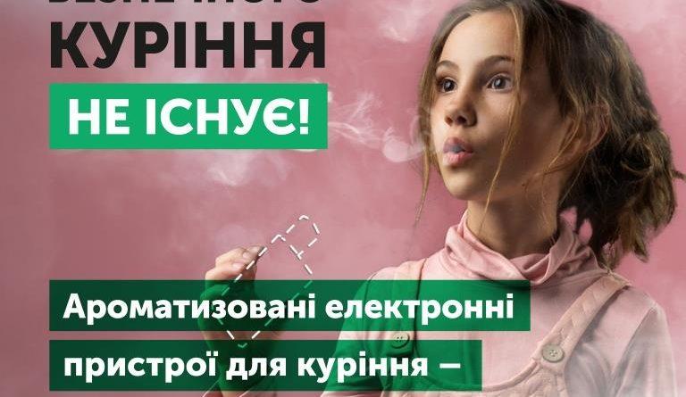 «Смачна» електронна сигарета та ароматизовані тютюнові вироби для електричного нагрівання – початок вживання нікотину