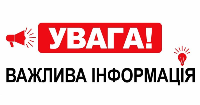 Інформація про намір зміни тарифів на послугу з постачання теплової енергії АТ «ОБЛТЕПЛОКОМУНЕНЕРГО» м. Городня