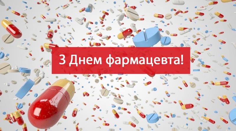18 вересня – День фармацевта