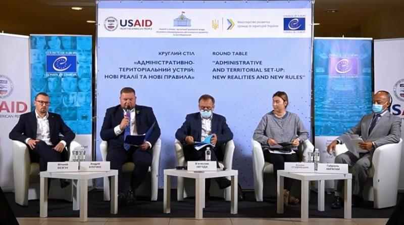 АМУ взяла участь у круглому столі «Адміністративно-територіальний устрій: нові реалії та нові правила»