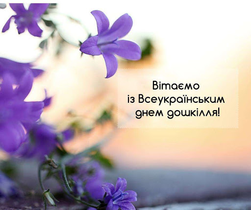 Із Всеукраїнським днем дошкілля