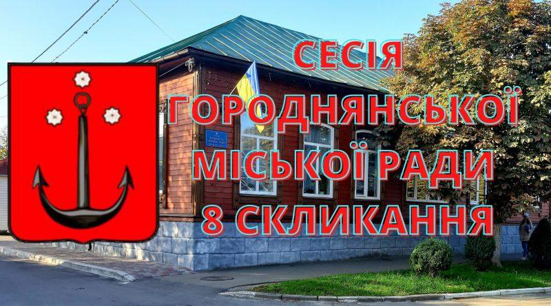 27 жовтня 2021 року об 11 годині відбудеться засідання сесії Городнянської міської ради