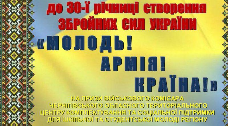Обласний конкурс патріотичних аматорських відеороликів до 30-ї річниці створення Збройних Сил України «МОЛОДЬ! АРМІЯ! КРАЇНА!»