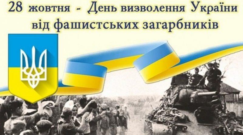 77-ма річниця вигнання нацистів з України